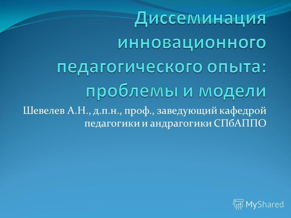 Шевелев А.Н., д.п.н., проф., заведующий кафедрой педагогики и андрагогики СПбАППО