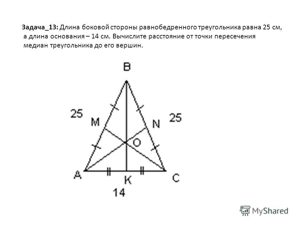 Задача_13: Длина боковой стороны равнобедренного треугольника равна 25 см, а длина основания – 14 см. Вычислите расстояние от точки пересечения медиан треугольника до его вершин.