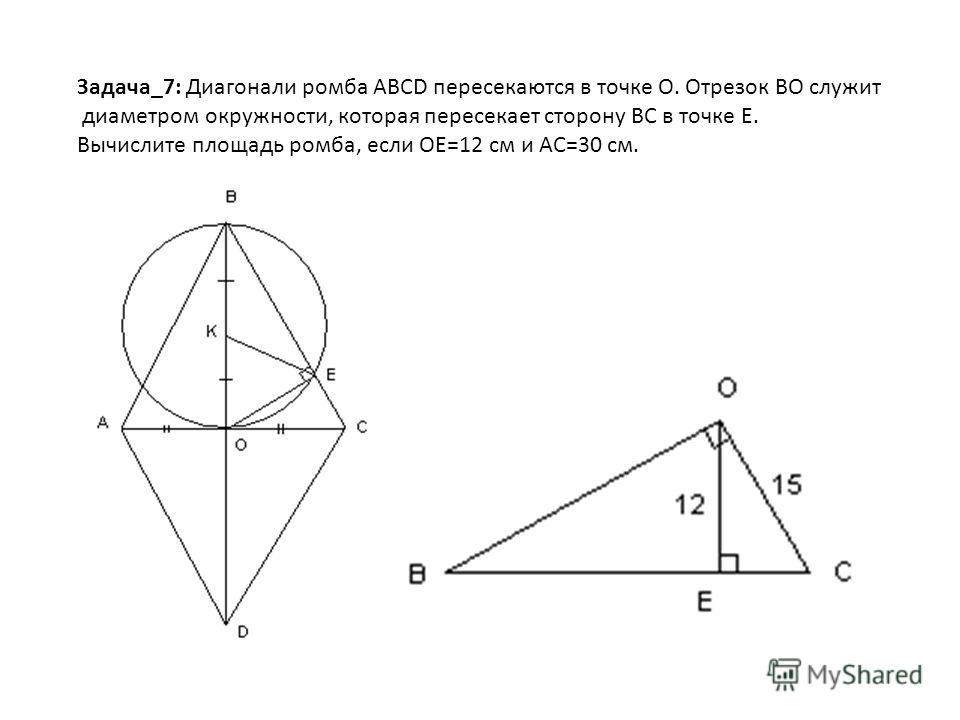 Задача_7: Диагонали ромба ABCD пересекаются в точке O. Отрезок BO служит диаметром окружности, которая пересекает сторону BC в точке E. Вычислите площадь ромба, если OE=12 см и AC=30 см.
