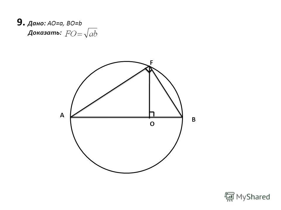 9. Дано: AO=a, BO=b Доказать: A F B O