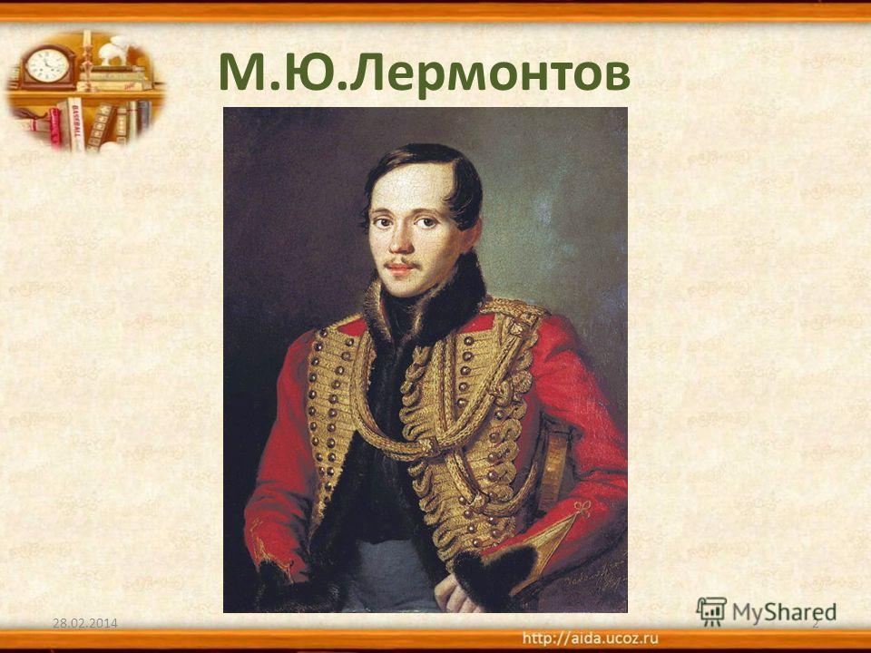 М.Ю.Лермонтов 28.02.20142