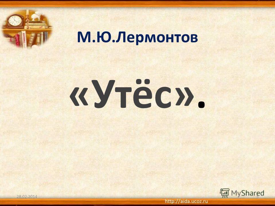 М.Ю.Лермонтов «Утёс». 28.02.20145