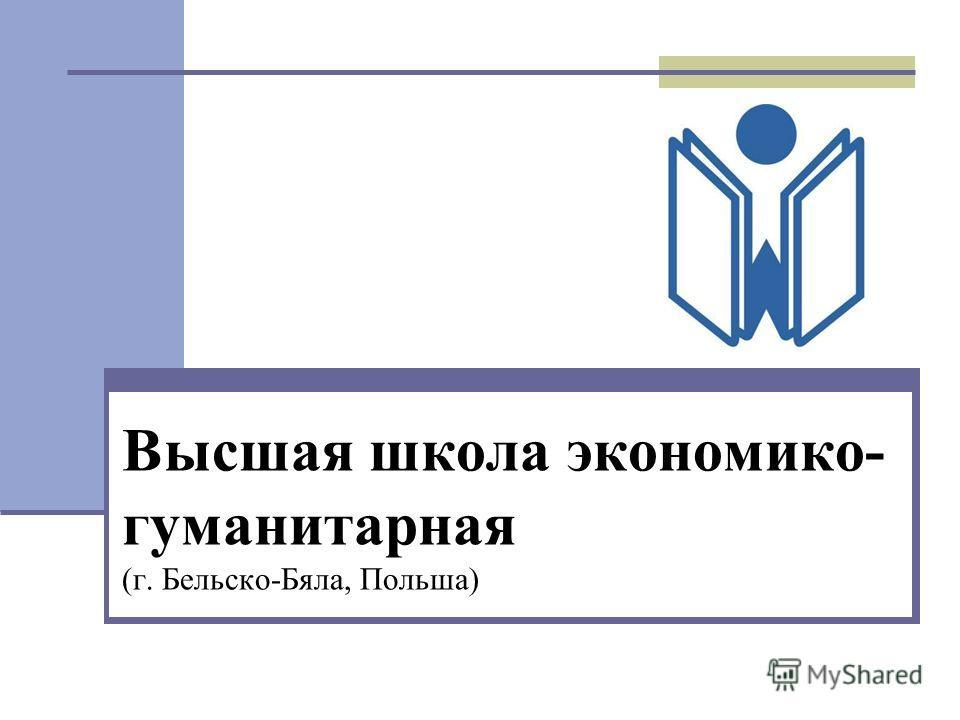 Высшая школа экономико- гуманитарная (г. Бельско-Бяла, Польша)