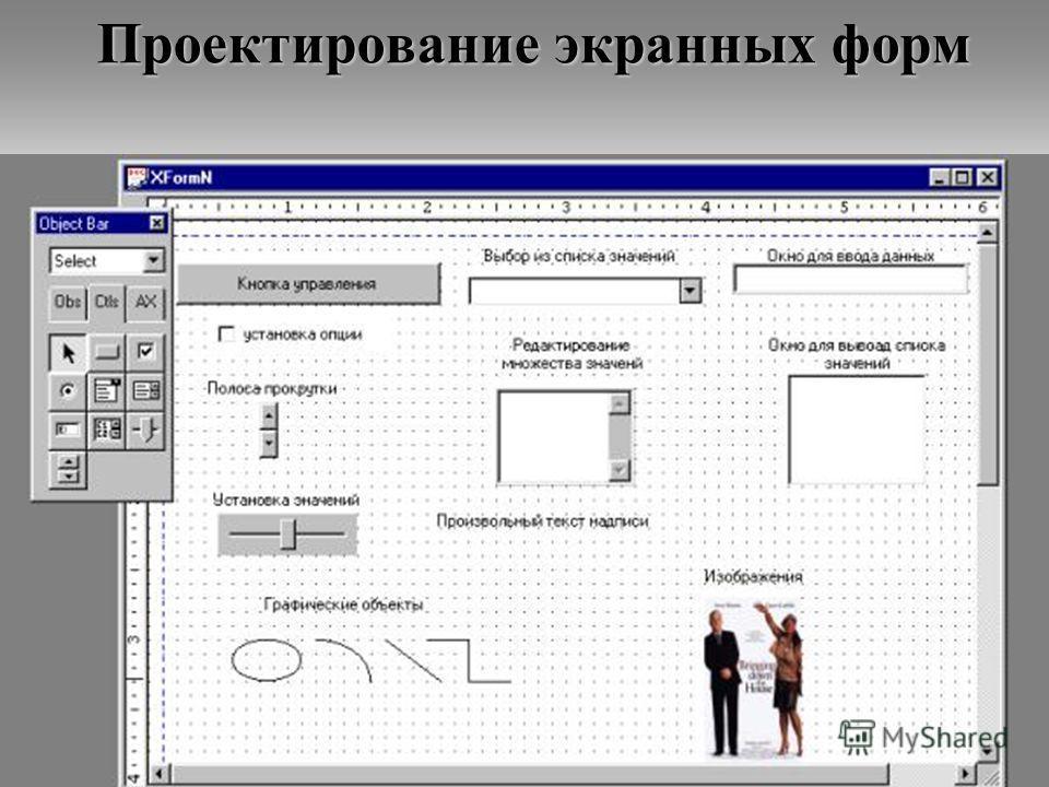 16 Проектирование экранных форм