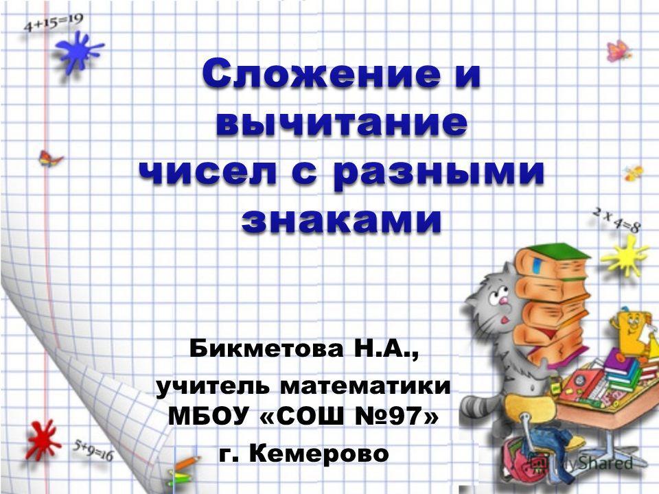 Бикметова Н.А., учитель математики МБОУ «СОШ 97» г. Кемерово