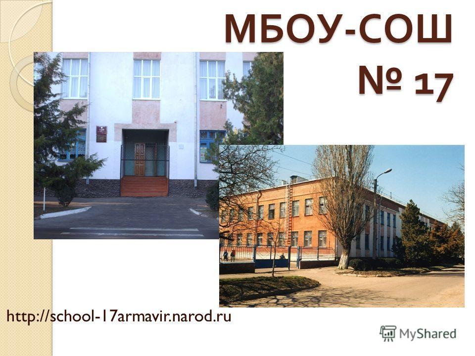 МБОУ - СОШ 17 http://school-17armavir.narod.ru