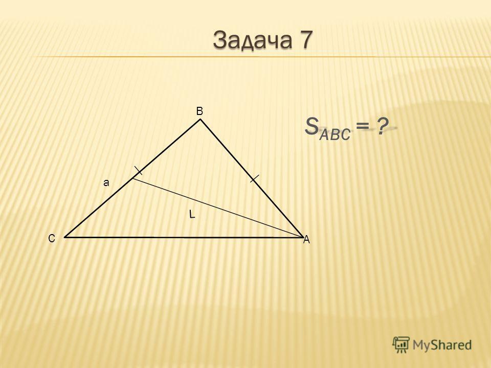 S ABC = ? А В С а L