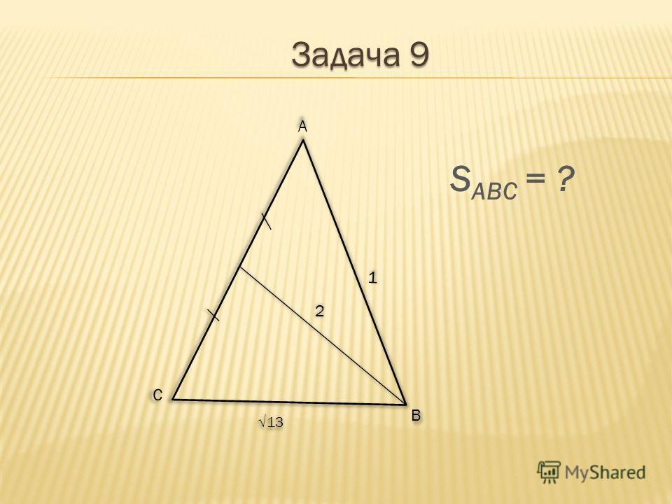 S ABC = ?