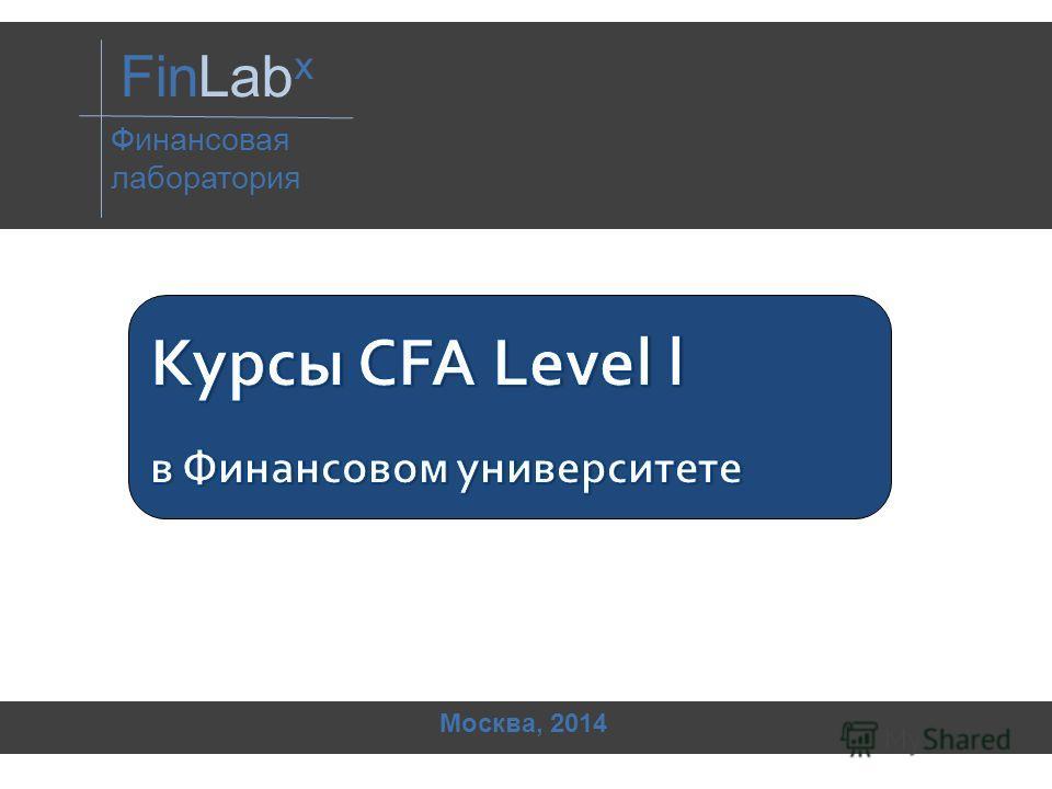 Презентация программы обучения FinLab x Финансовая лаборатория FinLab x Финансовая лаборатория Москва, 2014