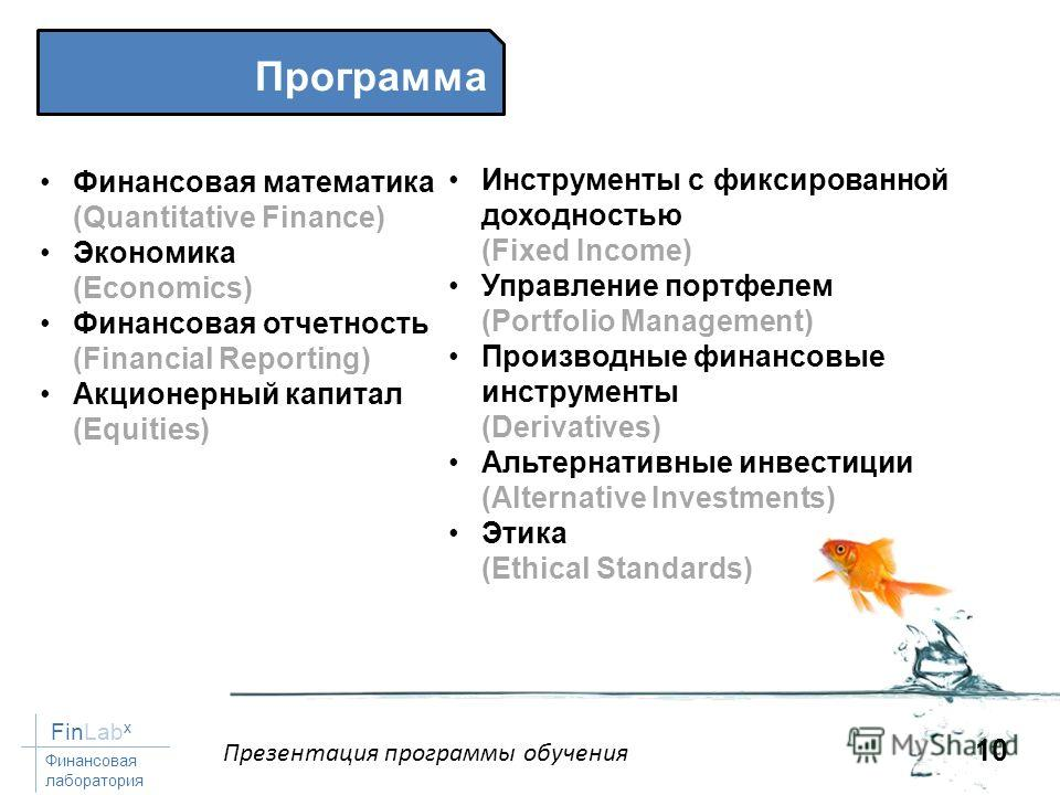 Презентация программы обучения FinLab x Финансовая лаборатория 10 Программа Финансовая математика (Quantitative Finance) Экономика (Economics) Финансовая отчетность (Financial Reporting) Акционерный капитал (Equities) Инструменты с фиксированной дохо