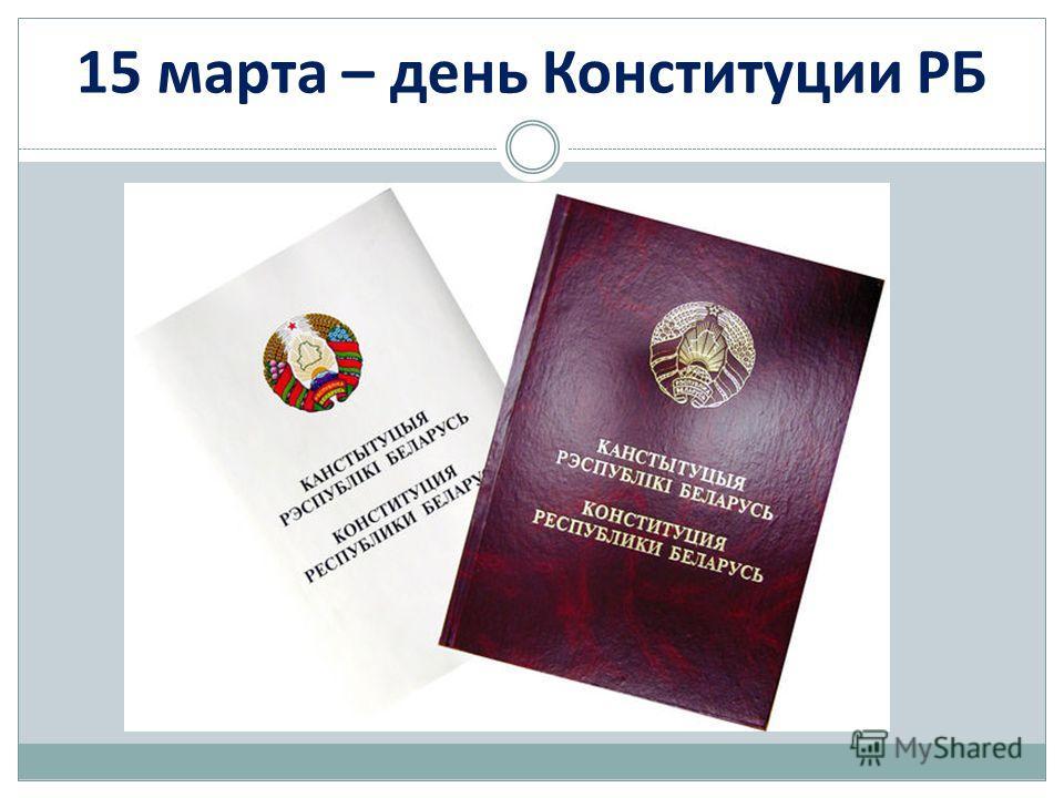 15 марта – день Конституции РБ