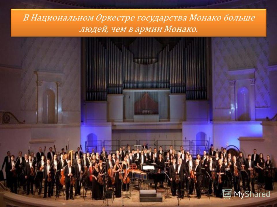 В Национальном Оркестре государства Монако больше людей, чем в армии Монако.