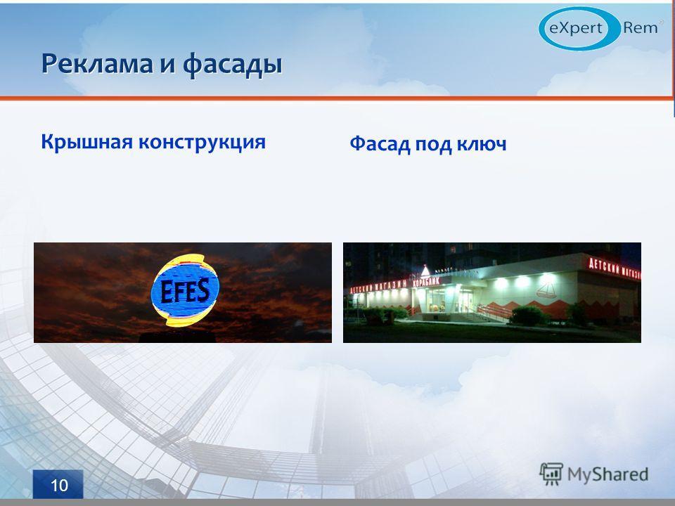 Реклама и фасады Крышная конструкция Фасад под ключ 10