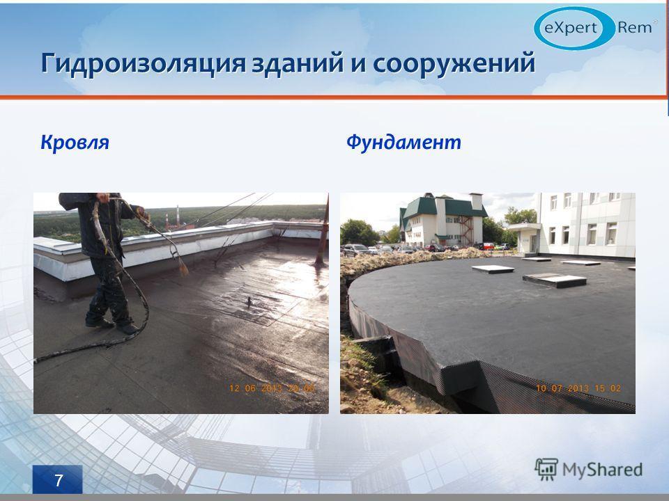 Гидроизоляция зданий и сооружений КровляФундамент 7