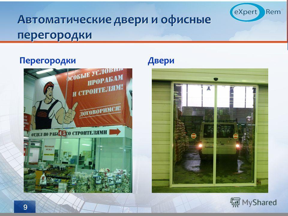 Автоматические двери и офисные перегородки ПерегородкиДвери 9
