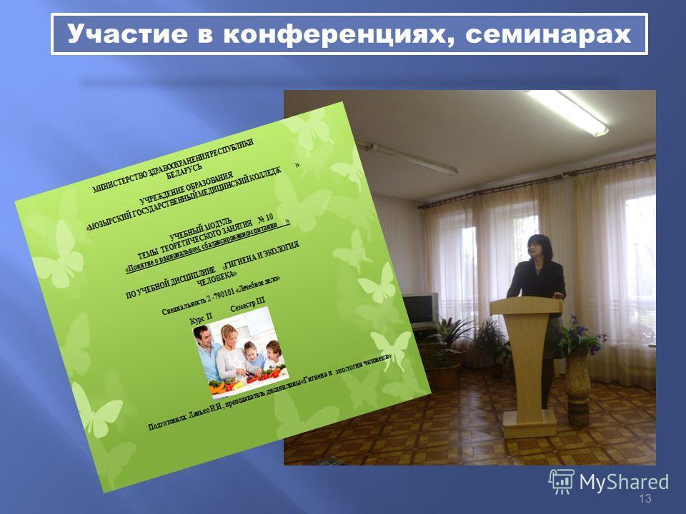 Участие в конференциях, семинарах 13