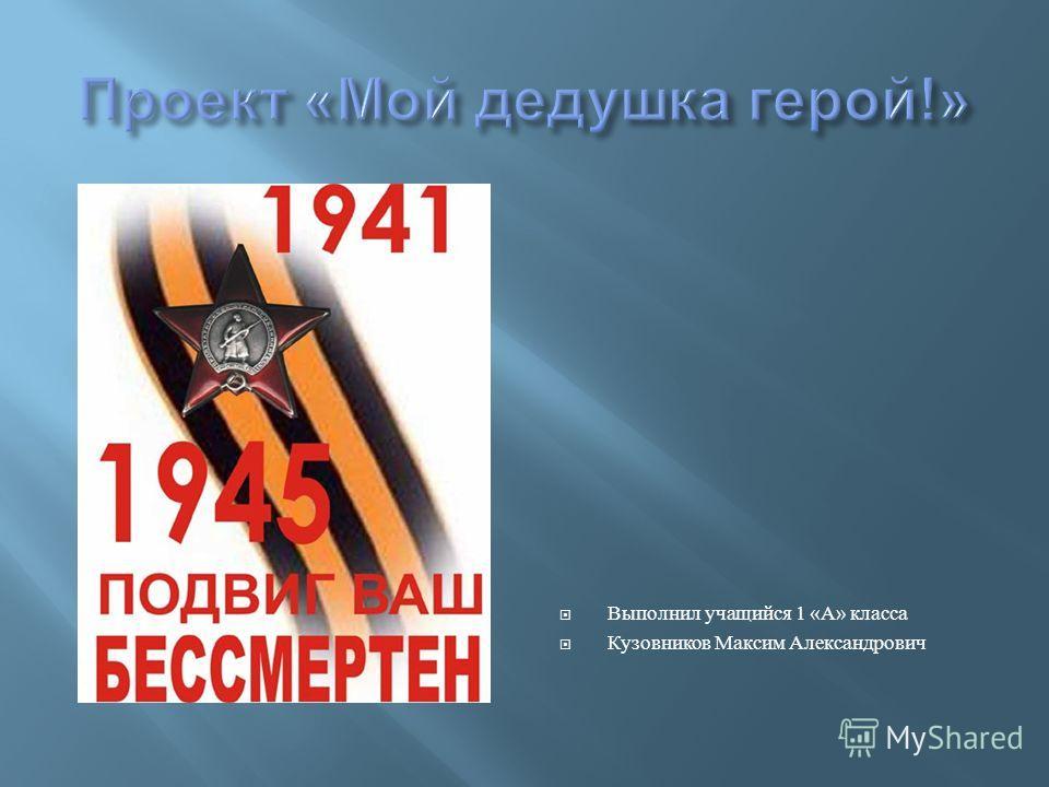 Выполнил учащийся 1 « А » класса Кузовников Максим Александрович