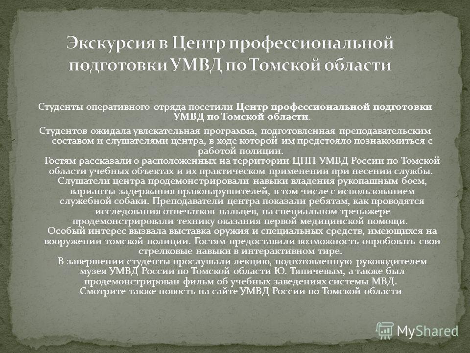 Студенты оперативного отряда посетили Центр профессиональной подготовки УМВД по Томской области. Студентов ожидала увлекательная программа, подготовленная преподавательским составом и слушателями центра, в ходе которой им предстояло познакомиться с р