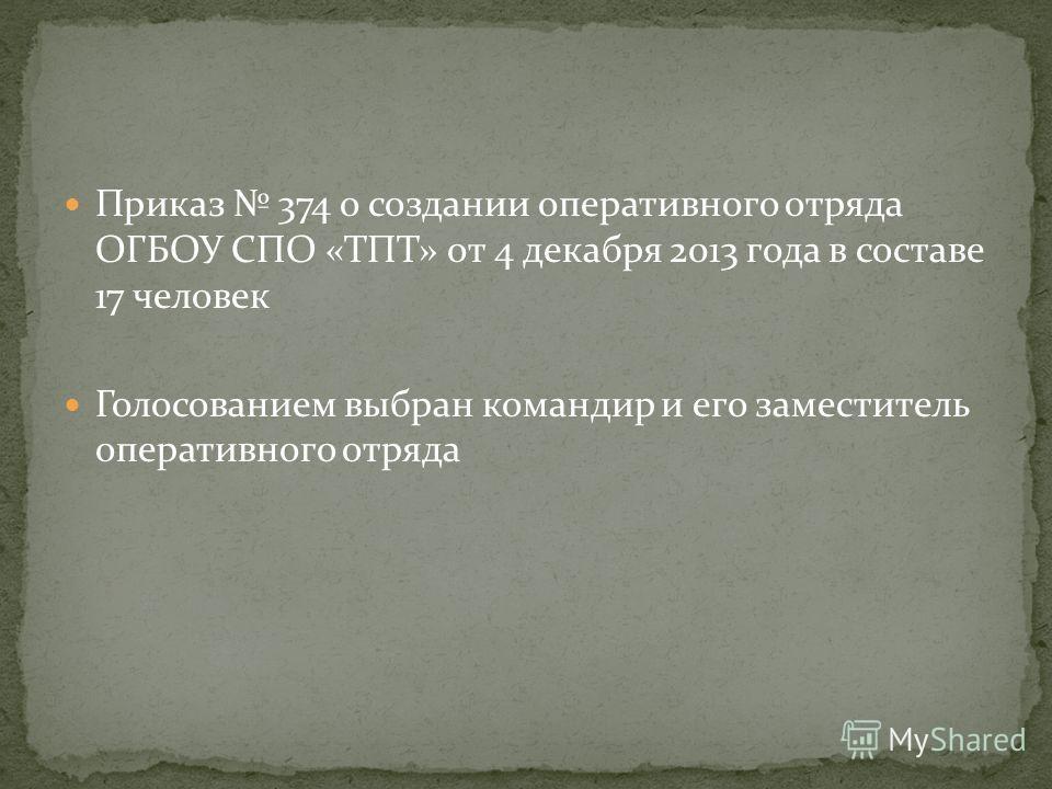 Приказ 374 о создании оперативного отряда ОГБОУ СПО «ТПТ» от 4 декабря 2013 года в составе 17 человек Голосованием выбран командир и его заместитель оперативного отряда