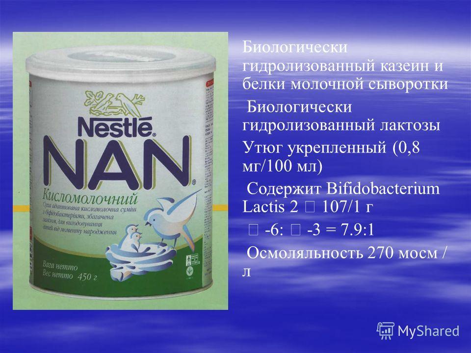 Биологически гидролизованный казеин и белки молочной сыворотки Биологически гидролизованный лактозы Утюг укрепленный (0,8 мг/100 мл) Содержит Bifidobacterium Lactis 2 107/1 г -6: -3 = 7.9:1 Осмоляльность 270 мосм / л