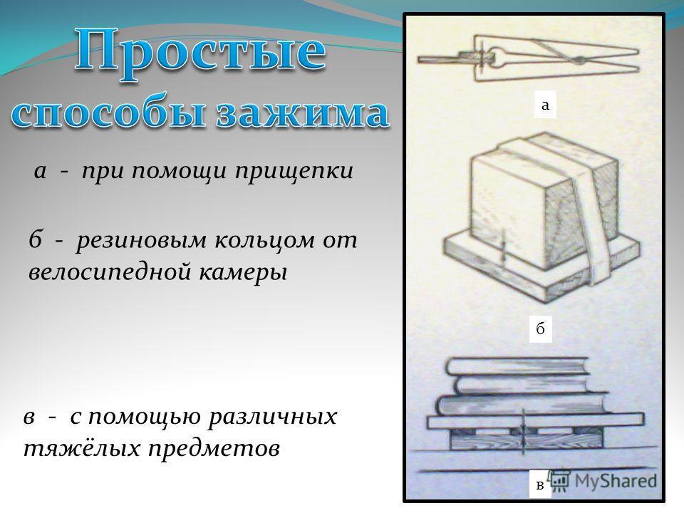 а б в а - при помощи прищепки б - резиновым кольцом от велосипедной камеры в - с помощью различных тяжёлых предметов