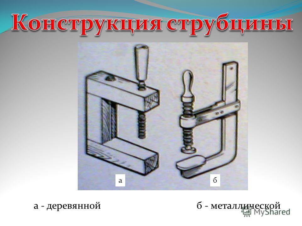 аб а - деревяннойб - металлической