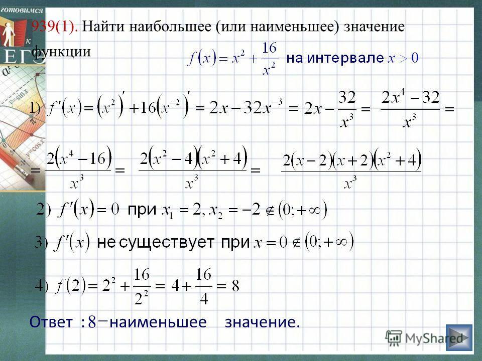 939(1). Найти наибольшее (или наименьшее) значение функции значение. наименьшее :Ответ 8