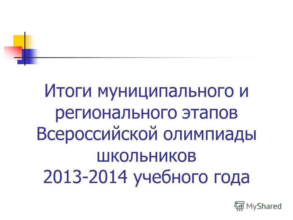 Итоги муниципального и регионального этапов Всероссийской олимпиады школьников 2013-2014 учебного года