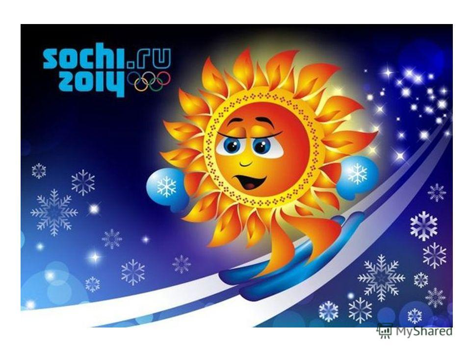 Вся Россия рада! У нас ОЛИМПИАДА! Праздник спорта Мировой Ожидает нас зимой. Мы радушны, хлебосольны, Ждем гостей и, тем, довольны! Приезжайте, выступайте И, конечно, побеждайте! Ждёт вас множество призов. Будь готов и будь здоров! Елена Инкона