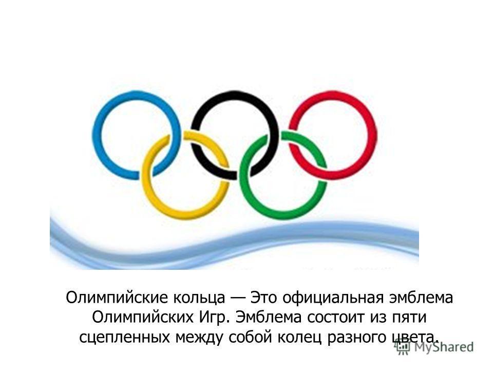 значок олимпийских игр: