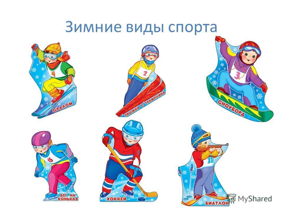 Фигурное катание И мальчишки и девчонки Очень любят нас зимой, Мы изящны и легки, Мы- фигурные …