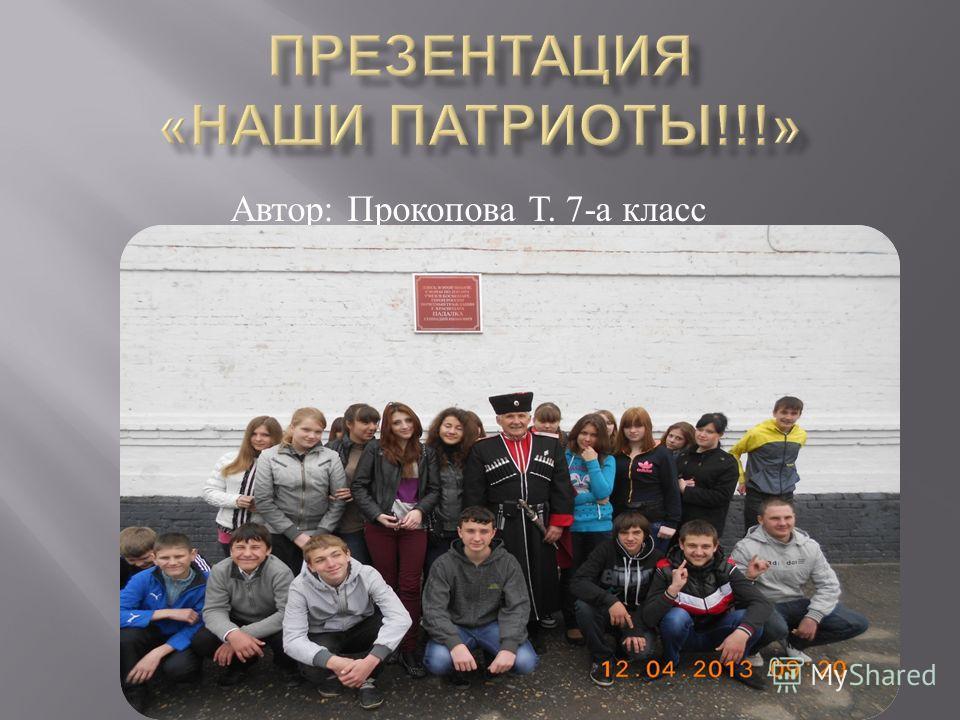 Автор : Прокопова Т. 7- а класс