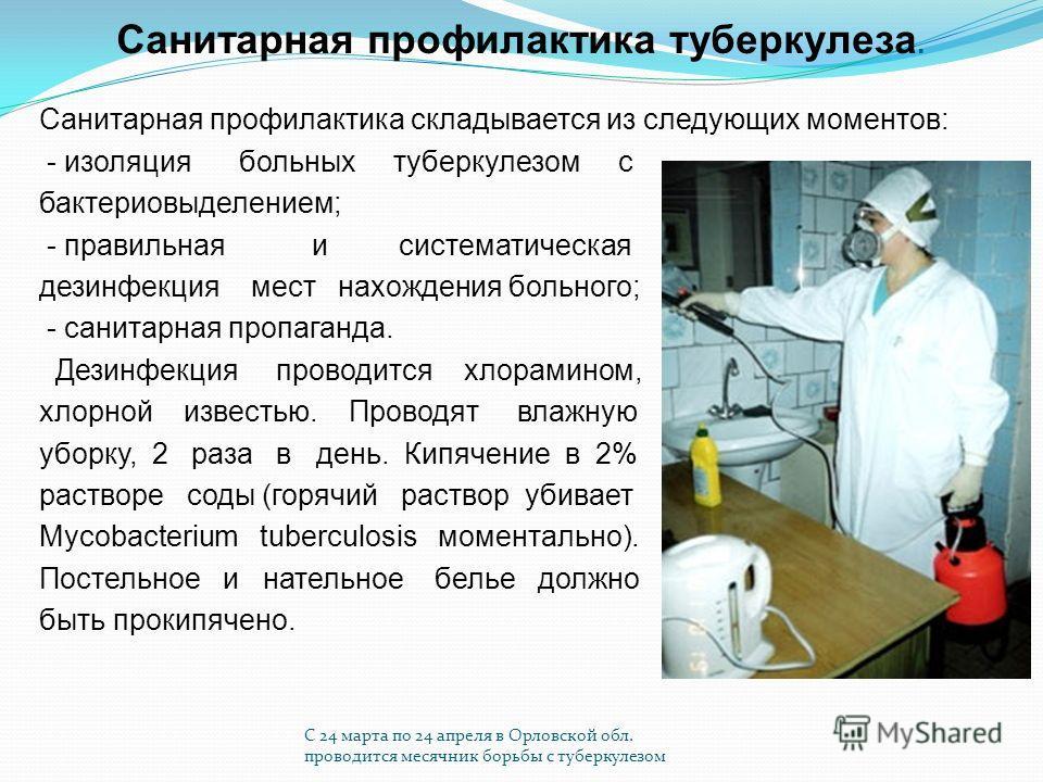 С 24 марта по 24 апреля в Орловской обл. проводится месячник борьбы с туберкулезом Санитарная профилактика туберкулеза. Санитарная профилактика складывается из следующих моментов: - изоляция больных туберкулезом с бактериовыделением; - правильная и с