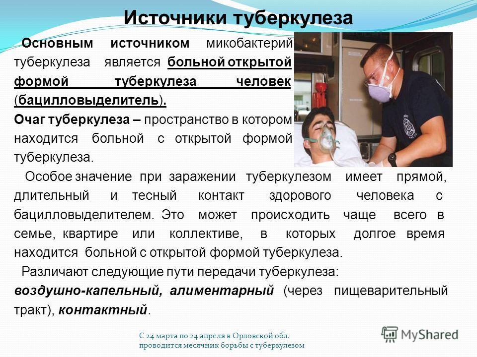 С 24 марта по 24 апреля в Орловской обл. проводится месячник борьбы с туберкулезом Источники туберкулеза Основным источником микобактерий туберкулеза является больной открытой формой туберкулеза человек (бацилловыделитель). Очаг туберкулеза – простра