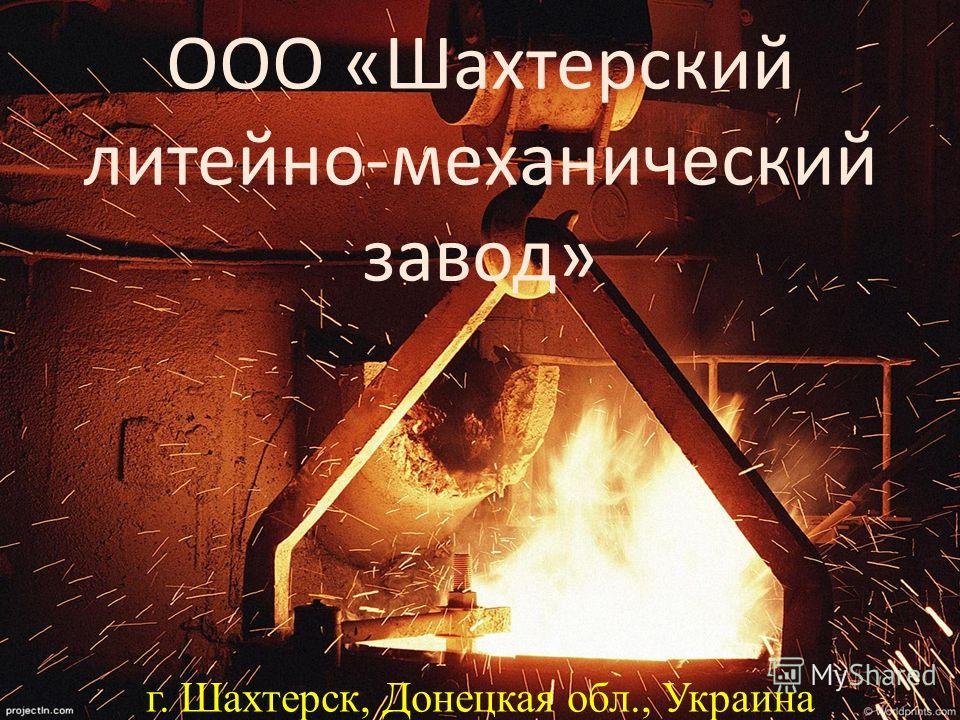 ООО «Шахтерский литейно-механический завод» г. Шахтерск, Донецкая обл., Украина