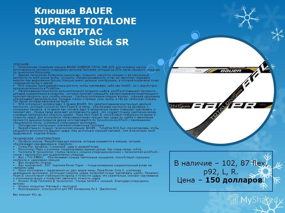 Клюшка BAUER SUPREME TOTALONE NXG GRIPTAC Composite Stick SR ОПИСАНИЕ Композитная хоккейная клюшка BAUER SUPREME TOTAL ONE NXG для полевого игрока. Изготовлена из прочного углеродного волокна TeXtreme, который на 20% легче обычного углерода по технол
