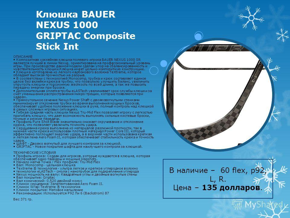 Клюшка BAUER NEXUS 1000 GRIPTAC Composite Stick Int ОПИСАНИЕ Композитная хоккейная клюшка полевого игрока BAUER NEXUS 1000 SR является лучшей в линии Nexus, ориентирована на профессиональный уровень игры. При производстве данной модели сделан упор на