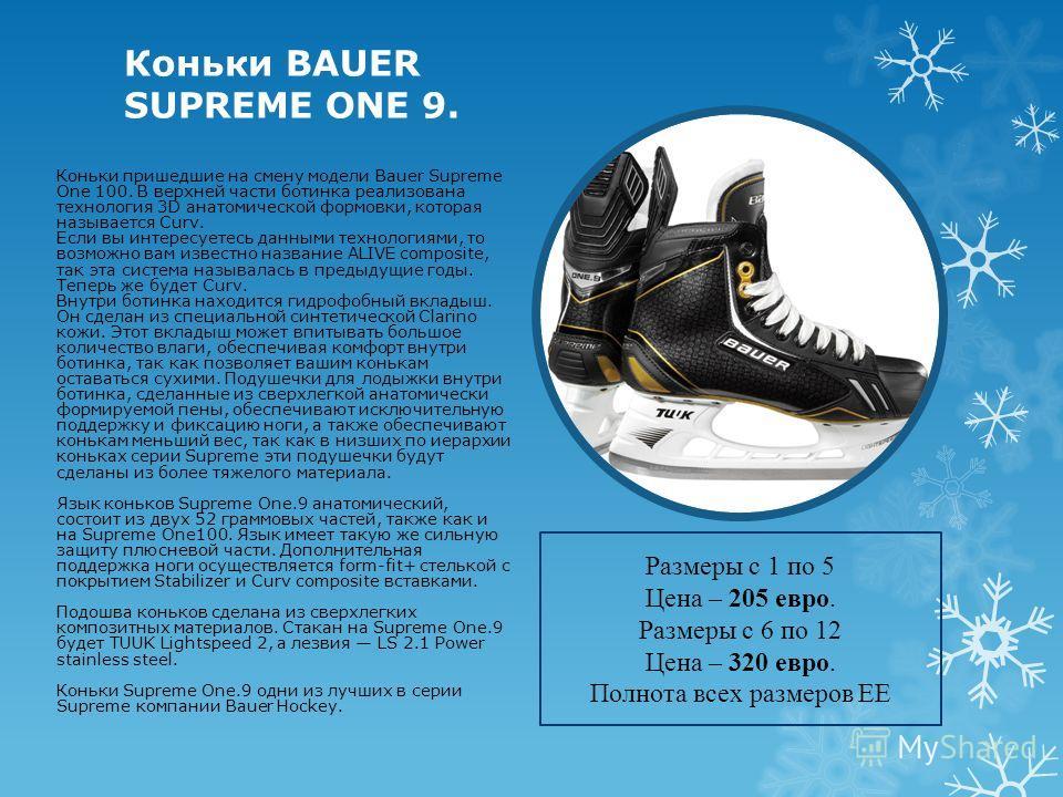 Коньки BAUER SUPRЕME ONE 9. Коньки пришедшие на смену модели Bauer Supreme One 100. В верхней части ботинка реализована технология 3D анатомической формовки, которая называется Curv. Если вы интересуетесь данными технологиями, то возможно вам известн