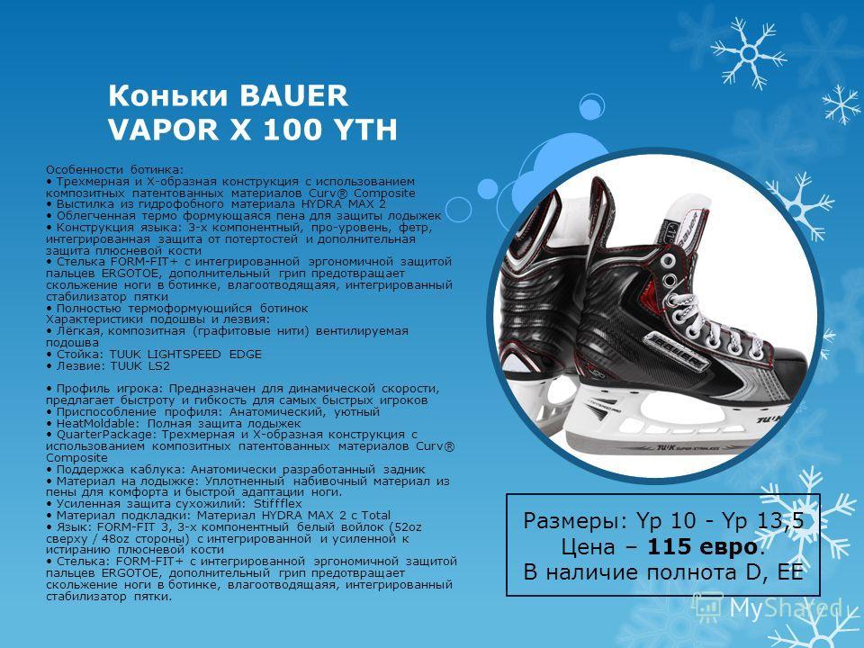Коньки BAUER VAPOR X 100 YTH Особенности ботинка: Трехмерная и Х-образная конструкция с использованием композитных патентованных материалов Curv® Composite Выстилка из гидрофобного материала HYDRA MAX 2 Облегченная термо формующаяся пена для защиты л