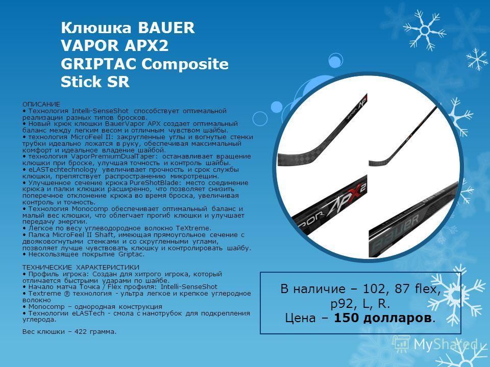 Клюшка BAUER VAPOR APX2 GRIPTAC Composite Stick SR ОПИСАНИЕ Технология Intelli-SenseShot способствует оптимальной реализации разных типов бросков. Новый крюк клюшки BauerVapor APX создает оптимальный баланс между легким весом и отличным чувством шайб