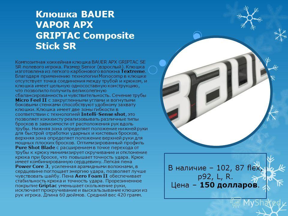 Клюшка BAUER VAPOR APX GRIPTAC Composite Stick SR Композитная хоккейная клюшка BAUER APX GRIPTAC SE SR полевого игрока. Размер Senior (взрослый). Клюшка изготовлена из легкого карбонового волокна Textreme. Благодаря применению технологии Monocomp в к