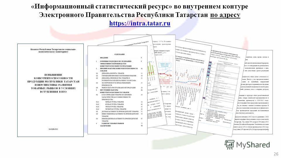 «Информационный статистический ресурс» во внутреннем контуре Электронного Правительства Республики Татарстан по адресу https://intra.tatar.ru https://intra.tatar.ru 26