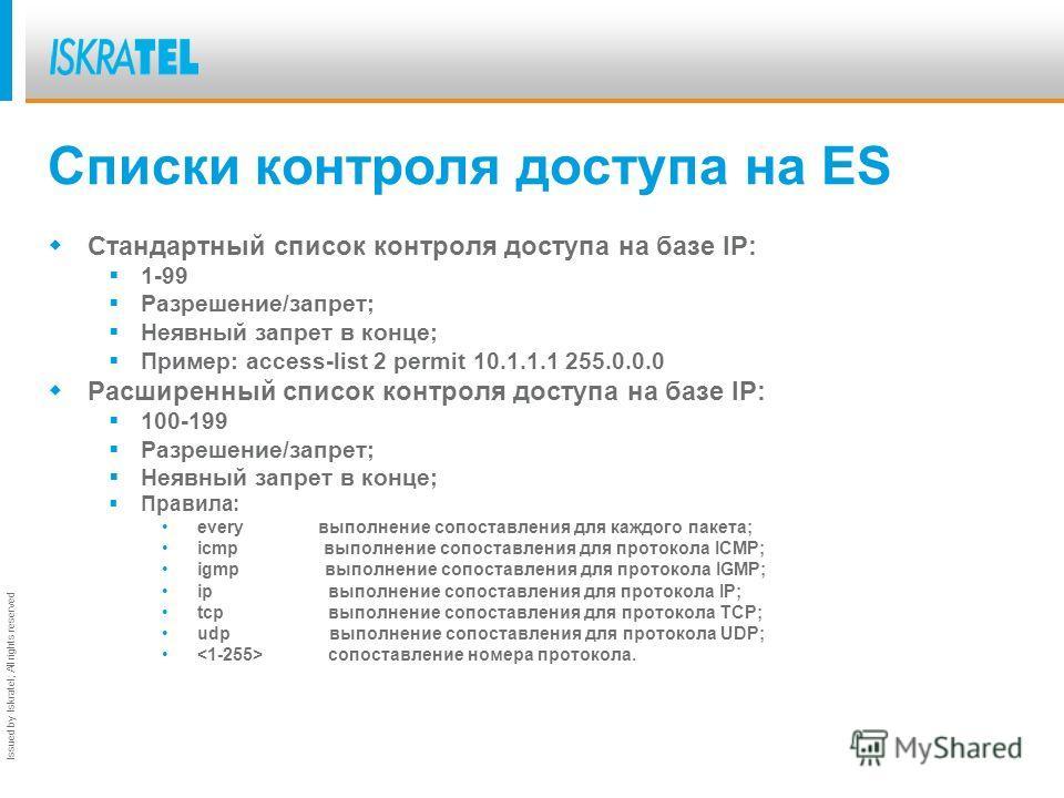Issued by Iskratel; All rights reserved Списки контроля доступа на уровне 2 Что это такое? Преимущества использования Проблемы и недостатки