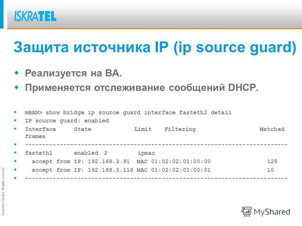 Issued by Iskratel; All rights reserved Службы портов на уровне 2 – контроль широковещательного