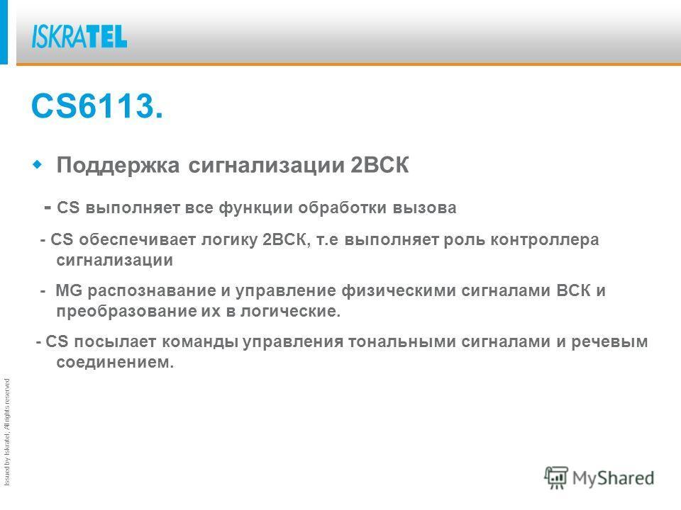 Issued by Iskratel; All rights reserved CS6113. Поддержка сигнализации 2ВСК - Функциональность 2ВСК охватывает линейную и регистровую части сигнализации - Поддержка двухчастотных сигнализаций: импульсный челнок, импульсный пакет и безынтервальный пак