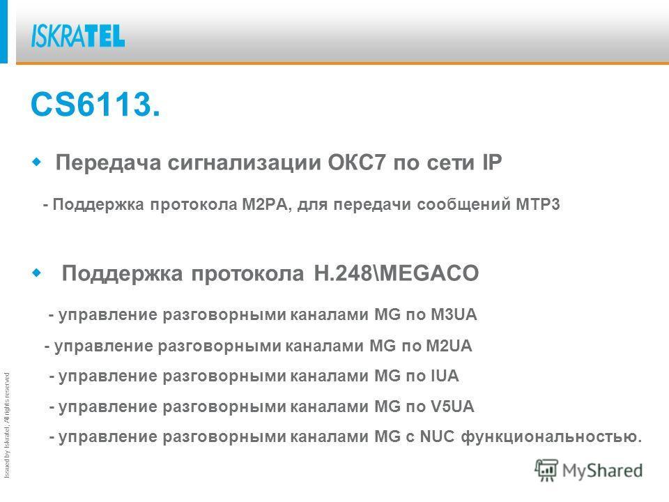 Issued by Iskratel; All rights reserved CS6113. Поддержка сигнализации 2ВСК - CS выполняет все функции обработки вызова - CS обеспечивает логику 2ВСК, т.е выполняет роль контроллера сигнализации - MG распознавание и управление физическими сигналами В
