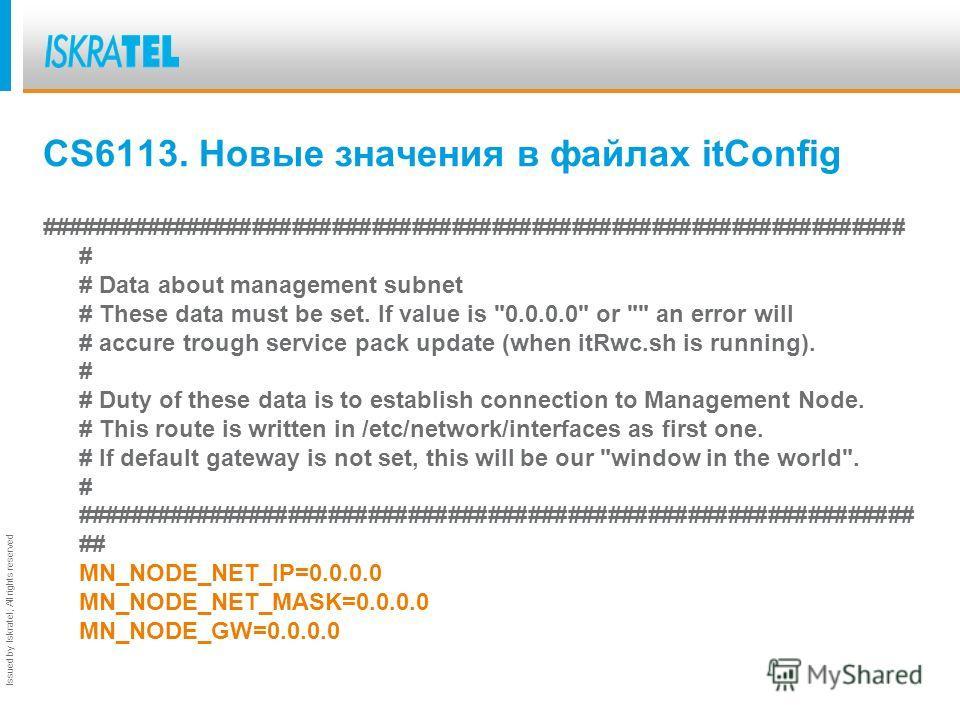 Issued by Iskratel; All rights reserved CS6113. Новые значения в файлах itConfig Новые значения параметров появляются в файлах itConfig при апгрейде пакета обновления (service pack). Для нового скрипта itRwc.sh нужны новые значения в файле itConfig.