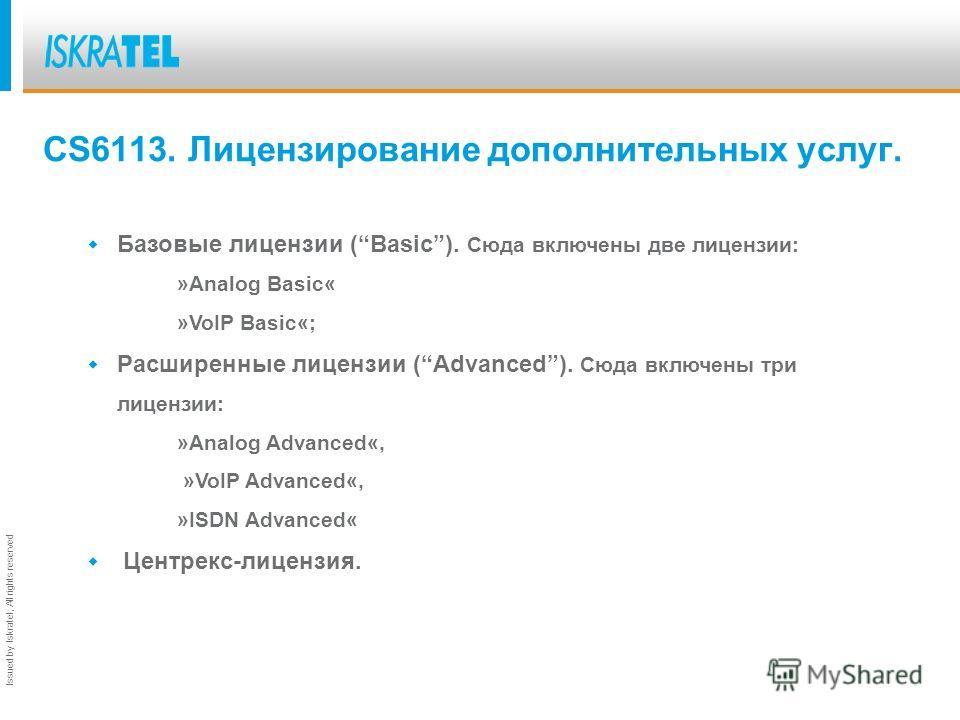 Issued by Iskratel; All rights reserved MG и CS включены в сеть,в которую включен MN на MG: MN_NODE_NET_IP=10.100.0.0 MN_NODE_NET_MASK=255.255.0.0 MN_NODE_GW=10.100.4.1 на дублированном CS – сторона 1: MN_NODE_NET_IP=10.100.0.0 MN_NODE_NET_MASK=255.2