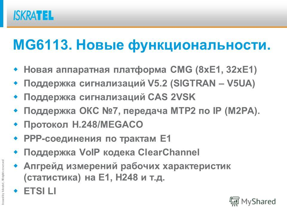 Issued by Iskratel; All rights reserved Подключение LA6113AX к CS по SIP-протоколу