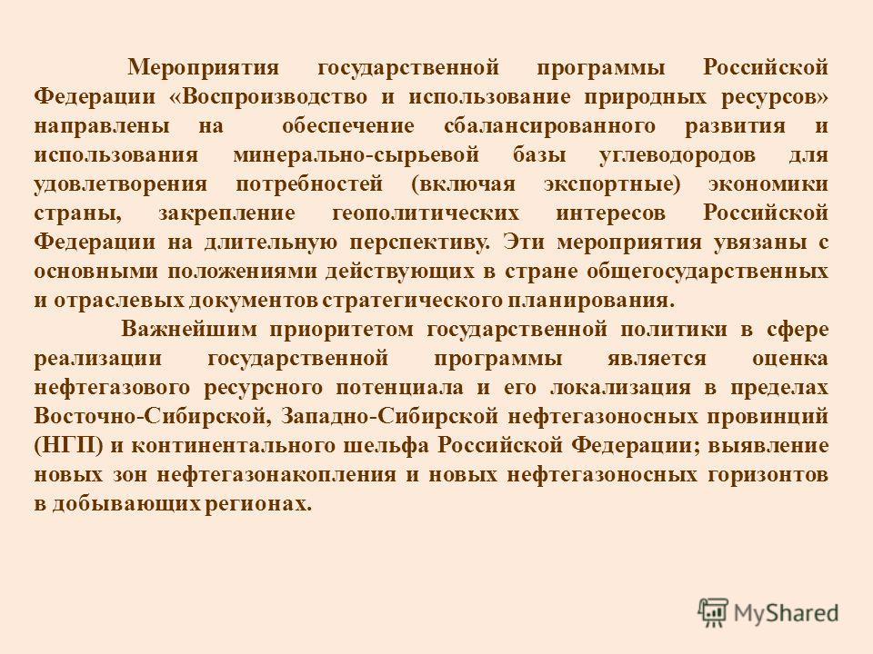 Мероприятия государственной программы Российской Федерации «Воспроизводство и использование природных ресурсов» направлены на обеспечение сбалансированного развития и использования минерально-сырьевой базы углеводородов для удовлетворения потребносте